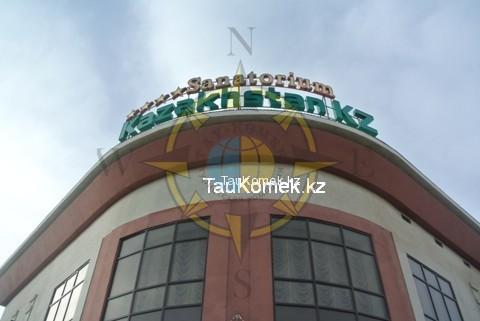 Казахстан сарыагаш санаторий