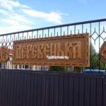 Курортная деревенька Иссык Куль
