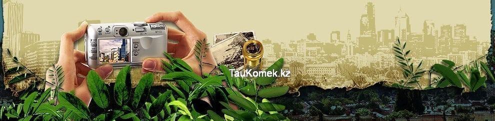 Туристическая компания Тау-Комек